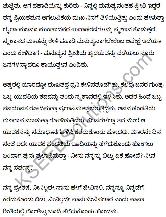 श्मशान Summary in Kannada 2
