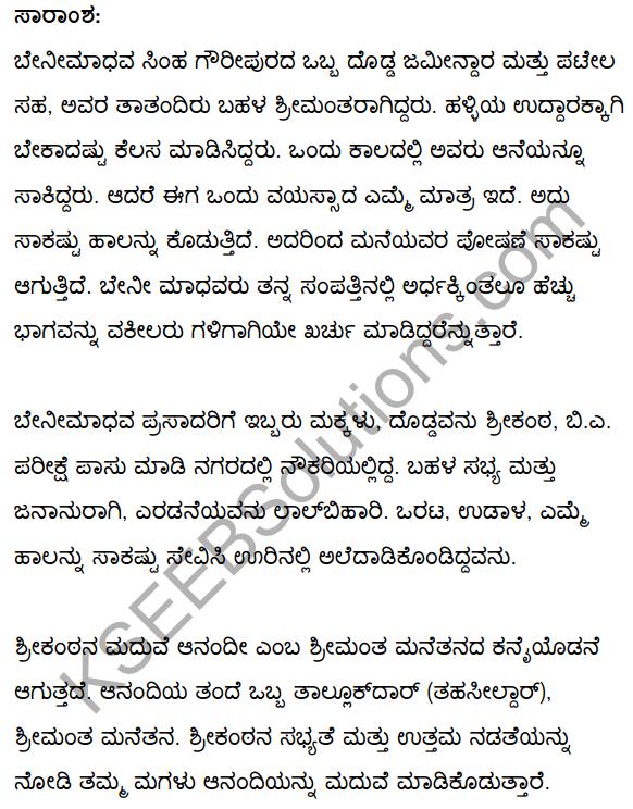 1st PUC Hindi Textbook Answers Sahitya Vaibhav Chapter 1 बड़े घर की बेटी 1