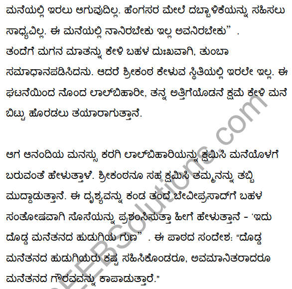 1st PUC Hindi Textbook Answers Sahitya Vaibhav Chapter 1 बड़े घर की बेटी 3