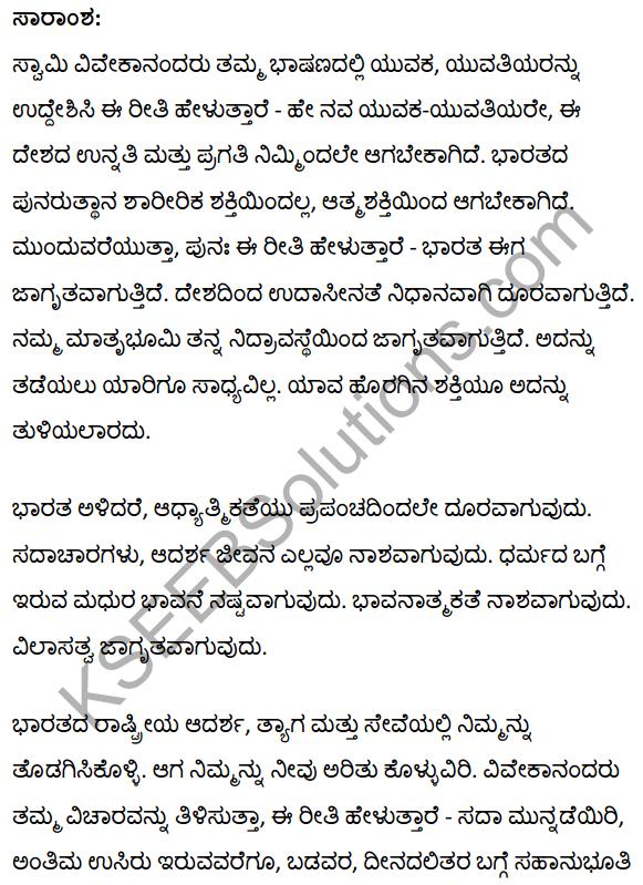 1st PUC Hindi Textbook Answers Sahitya Vaibhav Chapter 2 युवाओं से 1