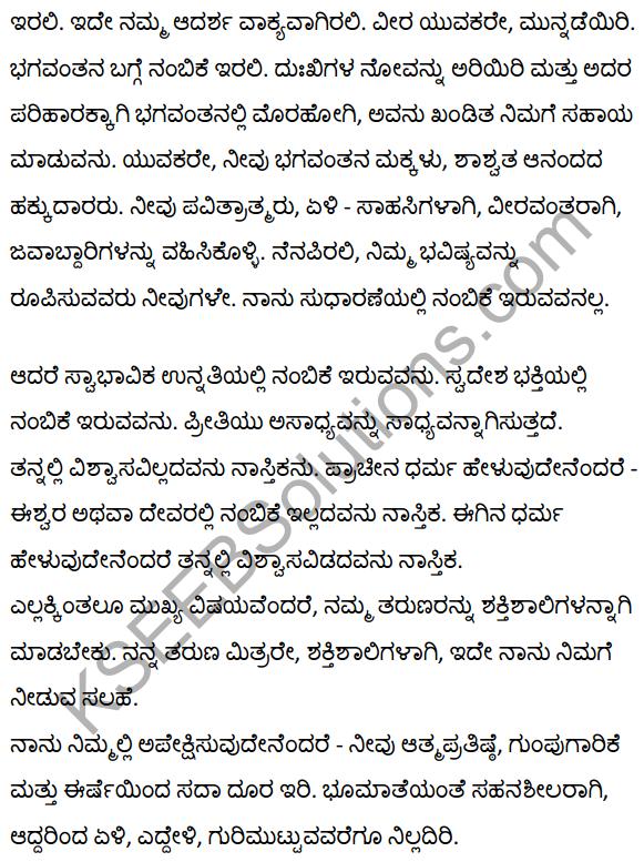 1st PUC Hindi Textbook Answers Sahitya Vaibhav Chapter 2 युवाओं से 2