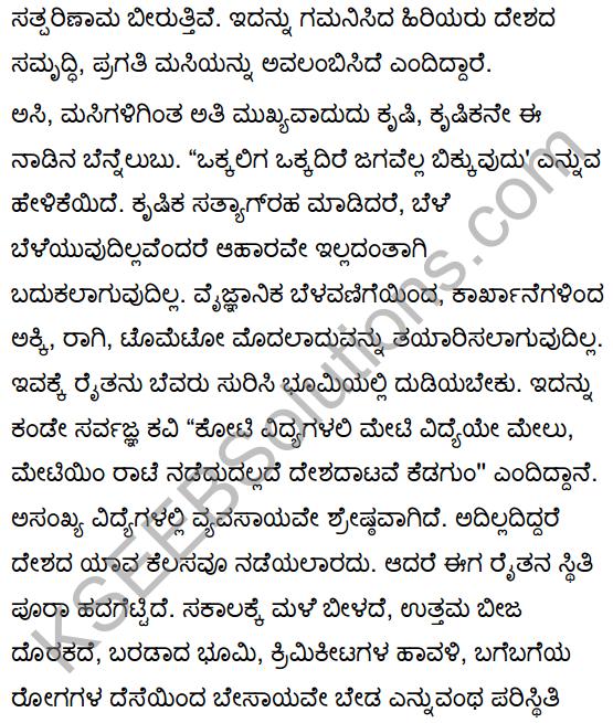 Asi Masi Krishi Summary in Kannada 5