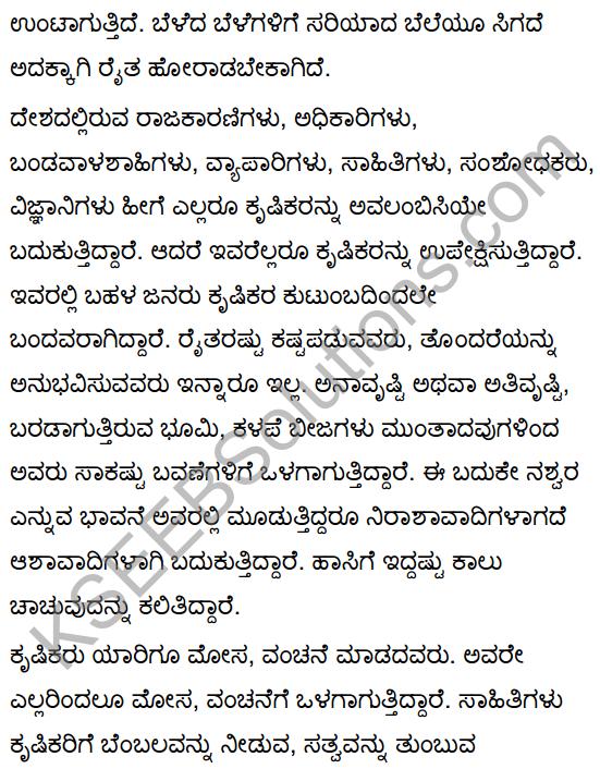 Asi Masi Krishi Summary in Kannada 6