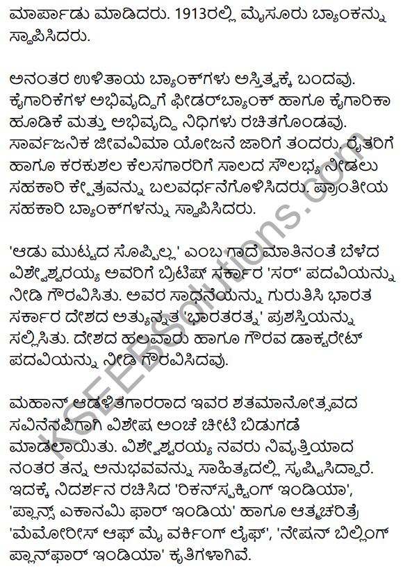 Bhagya Shilpigalu Summary in Kannada 10