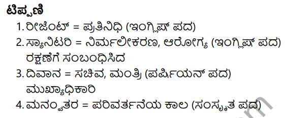 Bhagya Shilpigalu Summary in Kannada 12