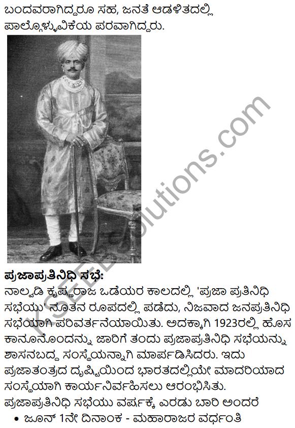 Bhagya Shilpigalu Summary in Kannada 2