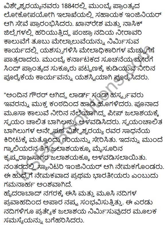 Bhagya Shilpigalu Summary in Kannada 7