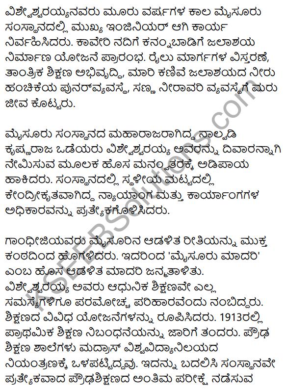 Bhagya Shilpigalu Summary in Kannada 8
