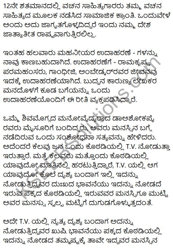 Edege Bidda Akshara Summary in Kannada 2