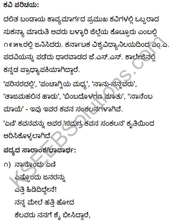 Tili Kannada Class 10 Textbook Pdf KSEEB Solution