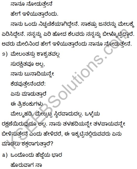 Eni Summary in Kannada 4