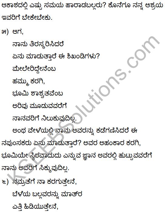 Eni Summary in Kannada 5