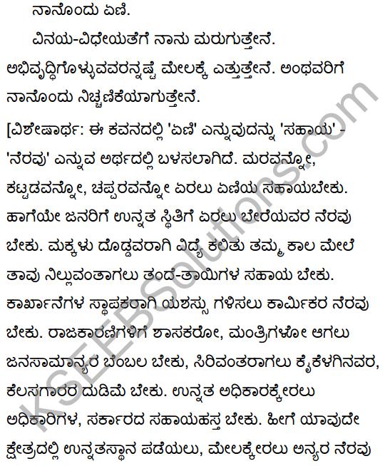 Eni Summary in Kannada 6