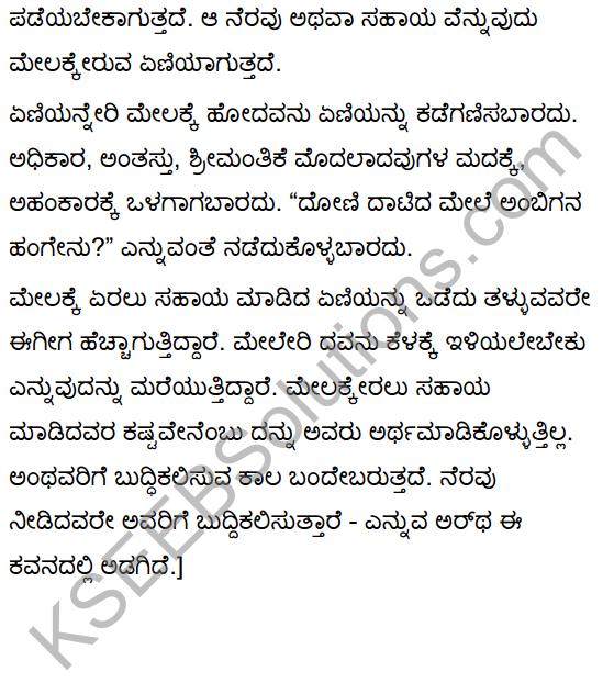 Eni Summary in Kannada 7