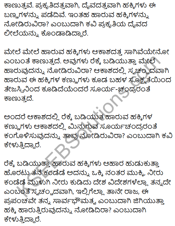 Hakki Harutide Nodidira Summary in Kannada 2