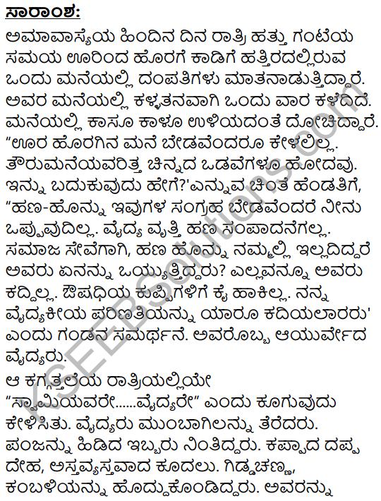 Kallara Guru Summary in Kannada 1