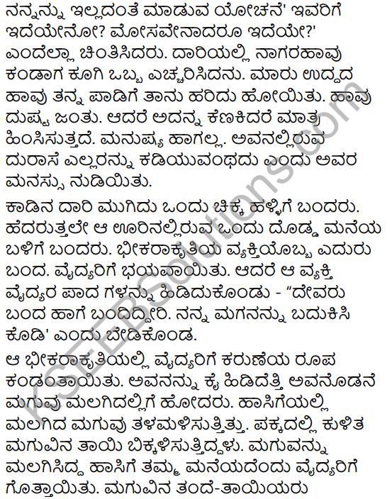 Kallara Guru Summary in Kannada 4