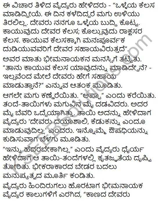 Kallara Guru Summary in Kannada 6