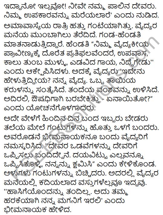 Kallara Guru Summary in Kannada 7