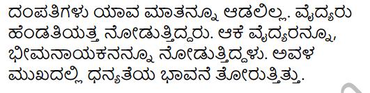 Kallara Guru Summary in Kannada 8