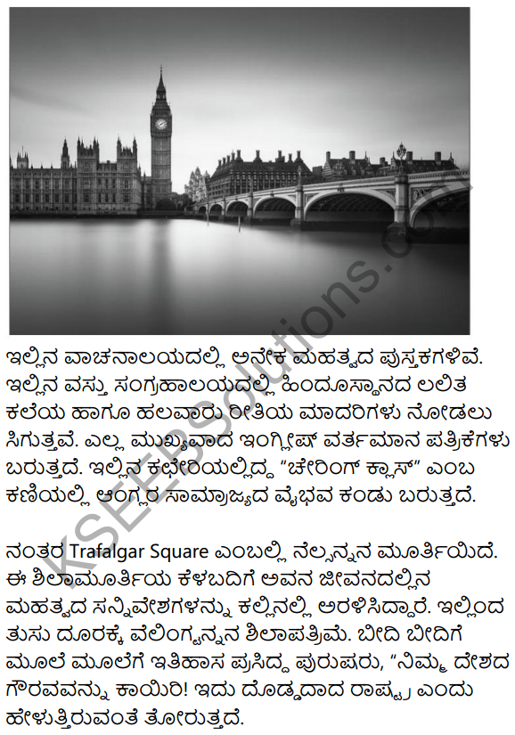 London Nagara Summary in Kannada 2