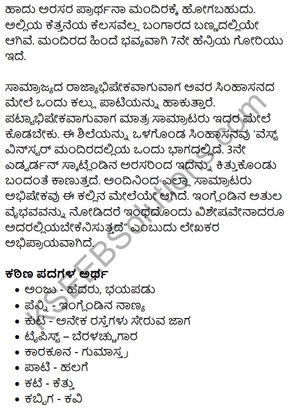 London Nagara Summary in Kannada 5