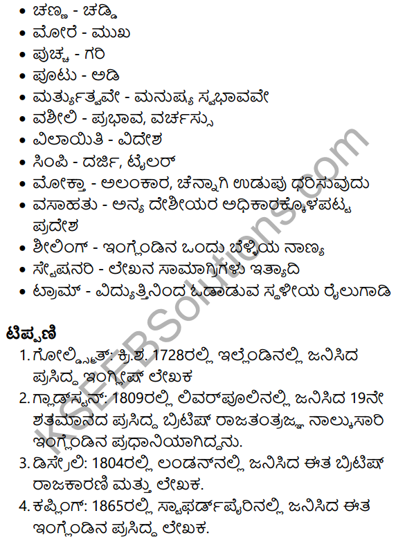 London Nagara Summary in Kannada 6