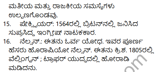 London Nagara Summary in Kannada 8