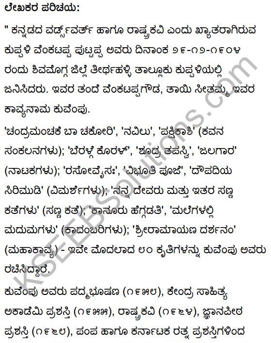 Nanna Gopala Summary in Kannada 1