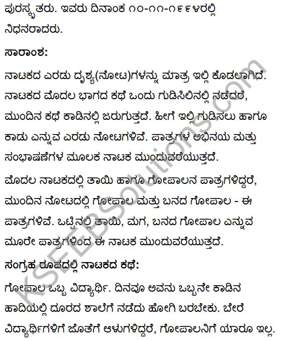 Nanna Gopala Summary in Kannada 3