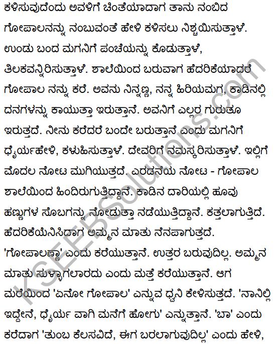 Nanna Gopala Summary in Kannada 5