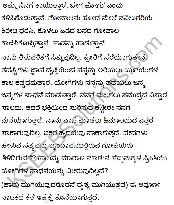 Nanna Gopala Summary in Kannada 6