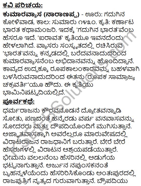 Nittotadali Haydanu Bittamandeyali Summary in Kannada 2