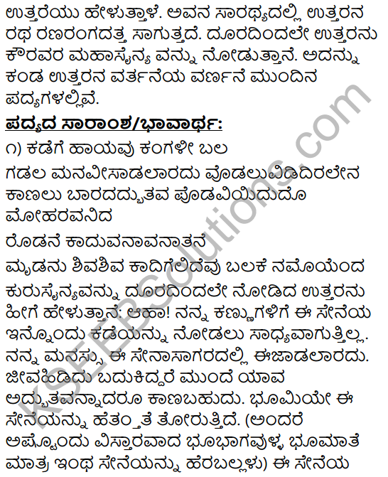 Nittotadali Haydanu Bittamandeyali Summary in Kannada 5