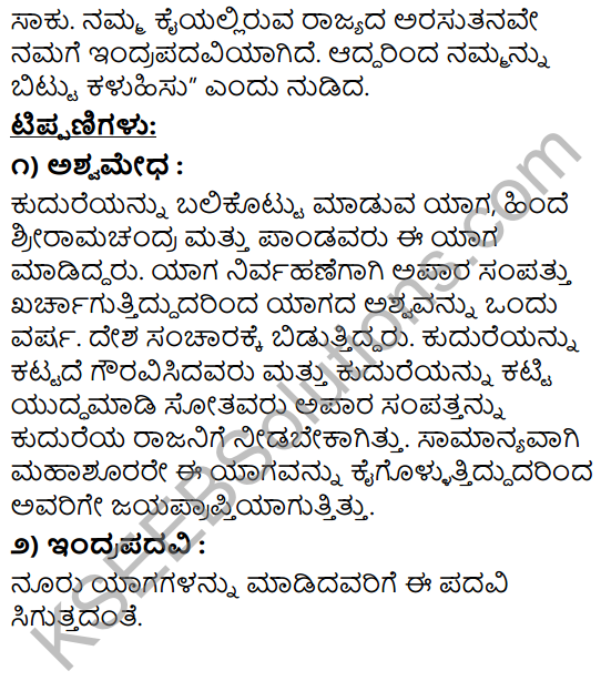 Nittotadali Haydanu Bittamandeyali Summary in Kannada 8