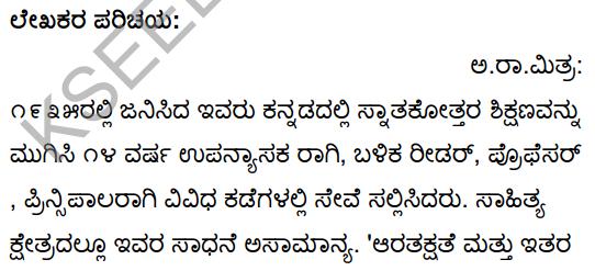 Ona Marada Gili Summary in Kannada 1