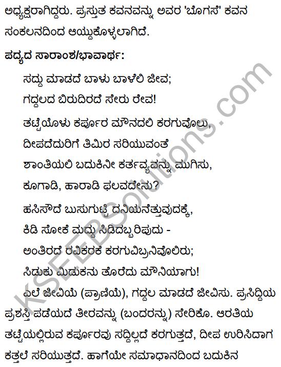 Saddu Madadiru! Summary in Kannada 2