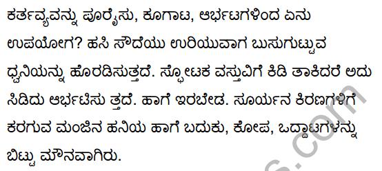 Saddu Madadiru! Summary in Kannada 3