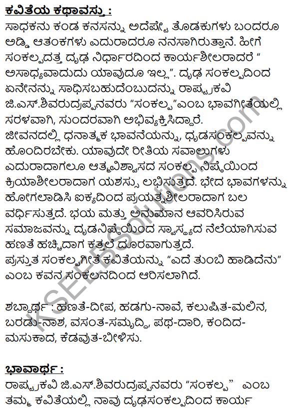 Sankalpa Geete Summary in Kannada 1