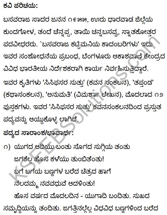 Savi Chaitra Summary in Kannada 1