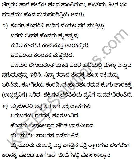 Savi Chaitra Summary in Kannada 3