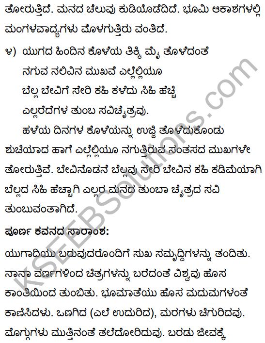 Savi Chaitra Summary in Kannada 4