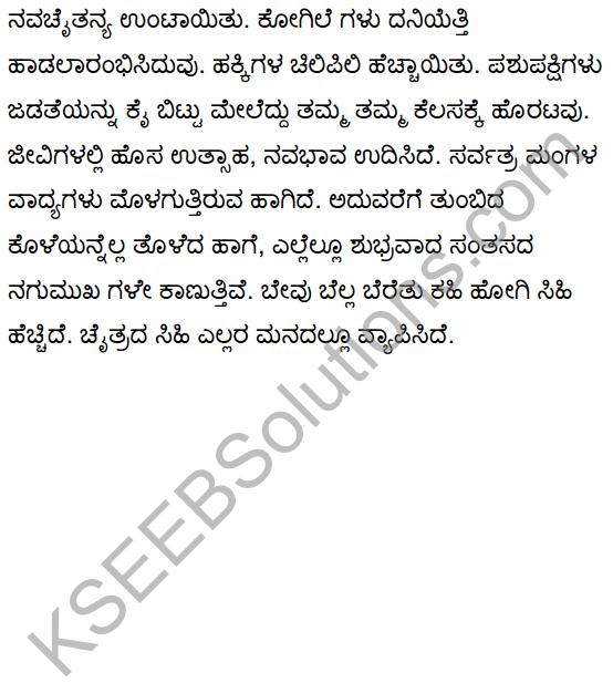 Savi Chaitra Summary in Kannada 5