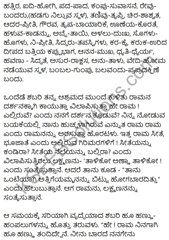 Shabari Summary in Kannada 3