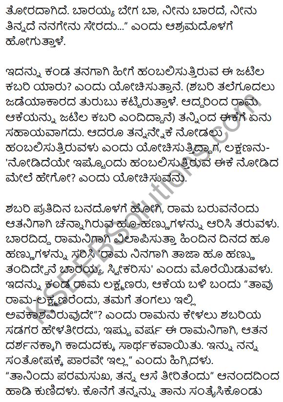 Shabari Summary in Kannada 4