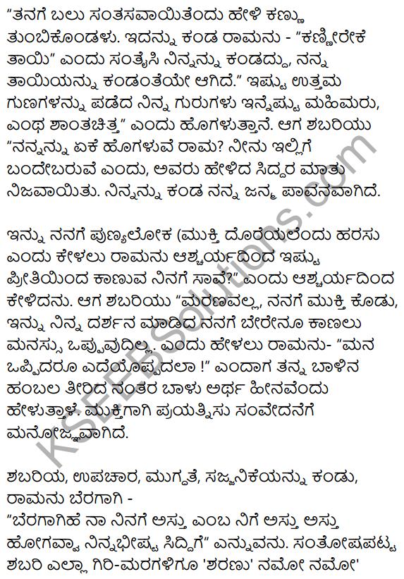 Shabari Summary in Kannada 5