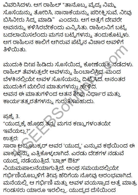 Yuddha Lesson Pdf Siri Kannada