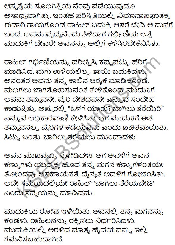 Yuddha 10th Kannada Lesson Siri Kannada