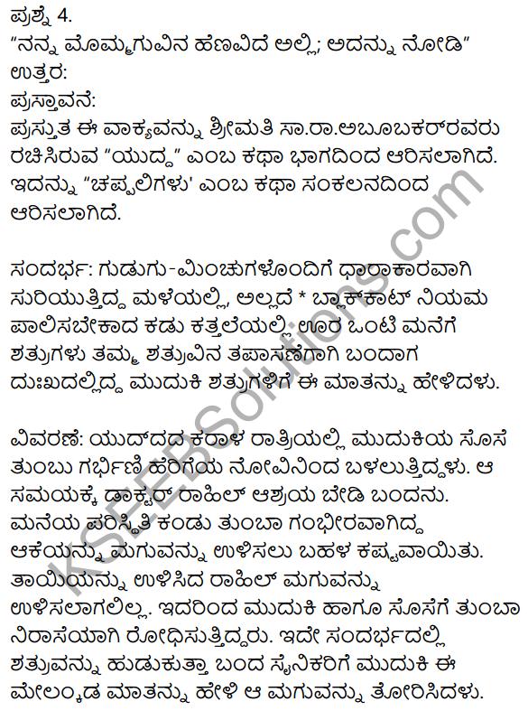 10th Kannada Lesson Yuddha Answers Siri Kannada