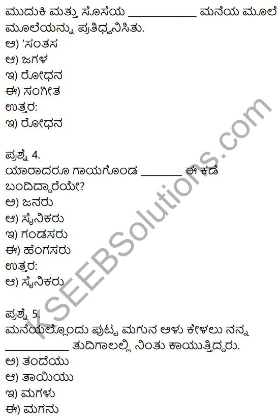 Sslc Kannada Notes Pdf Siri Kannada
